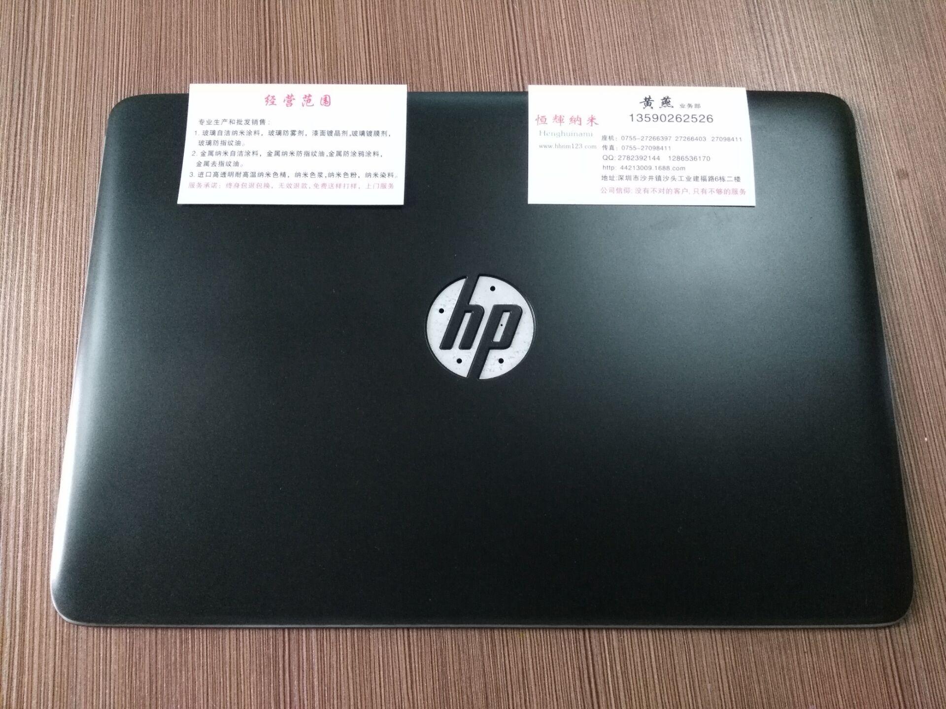 笔记本电脑外壳防指纹油