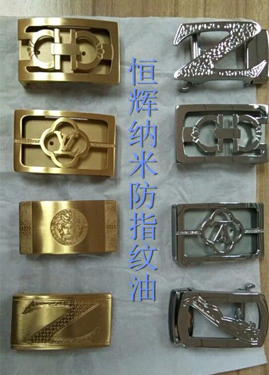 金属皮带扣防指纹油厂家
