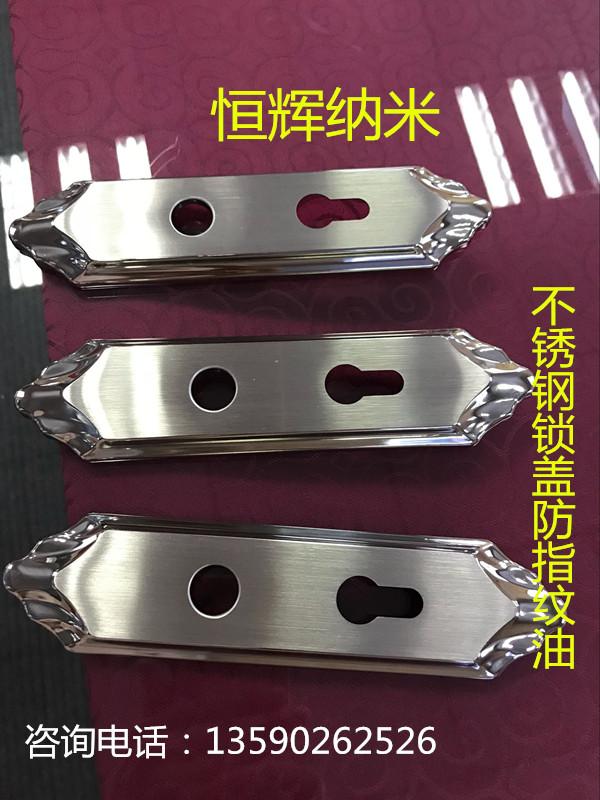 不锈钢锁盖防指纹油