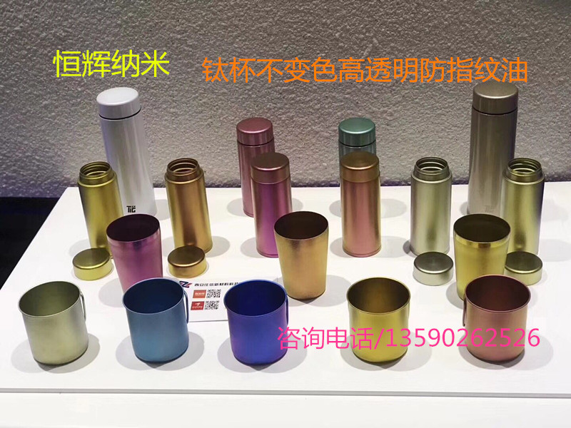 钛杯抗菌自洁纳米涂层厂家