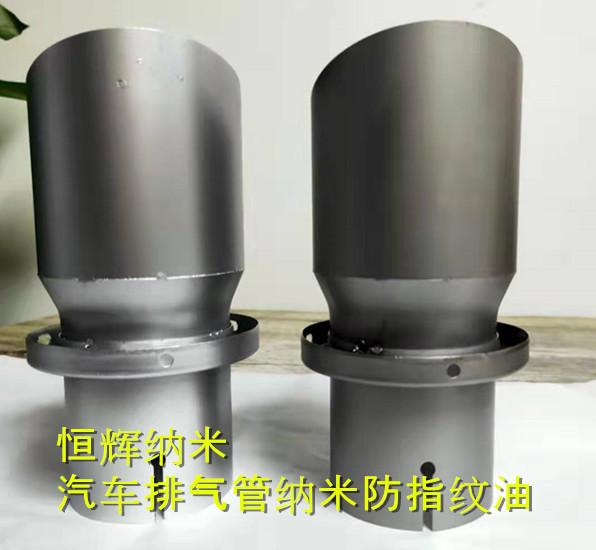 汽车排气管防指纹油