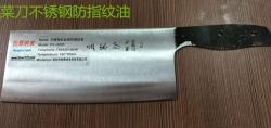 广州不锈钢菜刀无指纹油