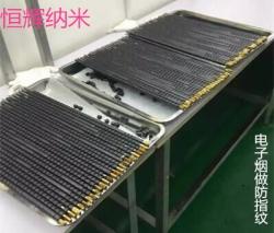 广州电子烟防指纹油