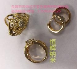 广州金属首饰防指纹油