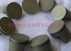 广州金属哑光防指纹油