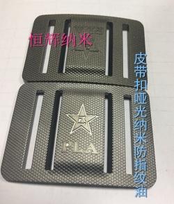 广州金属哑光皮带扣纳米防指纹油