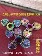 广州金属七彩不变色防指纹油