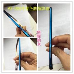 广州手机框架防指纹油
