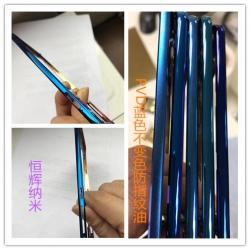 广州PVD蓝色不变色防指纹油