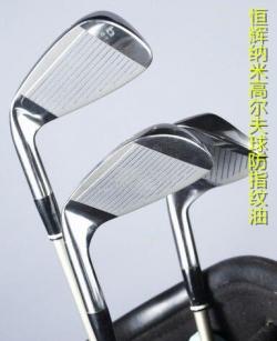 广州高尔夫球防指纹油厂家