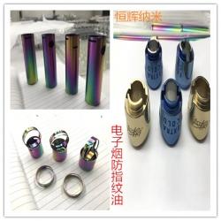 广州电子烟纳米防指纹厂家
