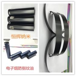 广州金属电子烟防指纹油
