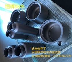 广州钛合金纳米防指纹油