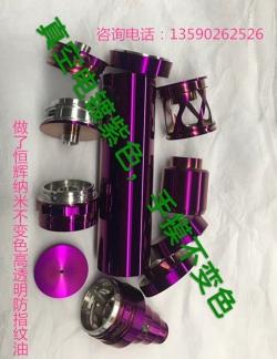 广州金属真空镀膜不变色防指纹油