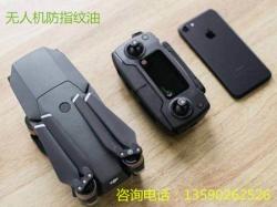 广州镁合金无人机防指纹油