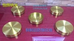 铜制品防指纹油