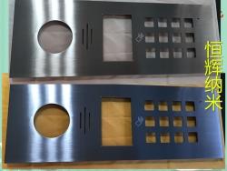 PV-1000金属门锁外壳纳米防指纹油