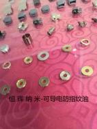 苏州金属导电防指纹油